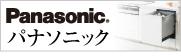 名古屋 食器洗い機(食洗機)|名古屋市 Panasonic(パナソニック)食器洗い機)