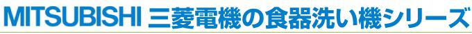 MITSUBISHI 三菱電機の食器洗い機シリーズ