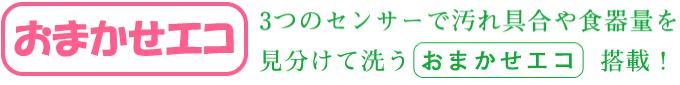 MITSUBISHI 三菱電機 食器洗い機 おまかせエコ