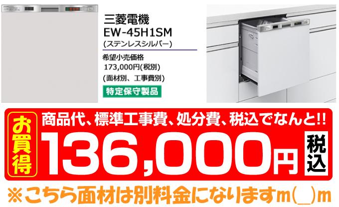 価格 MITSUBISHI 三菱電機の食器洗い機EW-45H1SM(ステンレスシルバー)