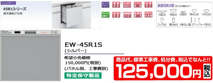 MITSUBISHI 三菱電機の食器洗い機 EW-45R1S 価格