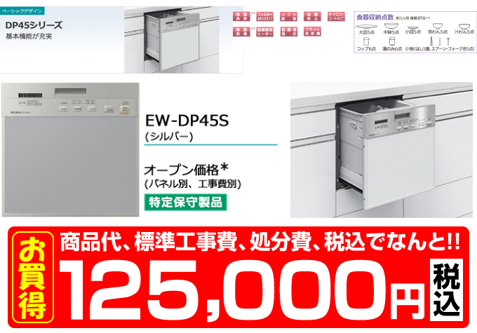 MITSUBISHI 三菱電機の食器洗い機 EW-DP45S 価格