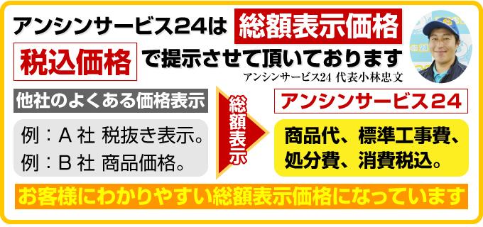 名古屋 食器洗い機(食洗機)|名古屋市アンシンサービス24は総額表示価格 税込価格で提示