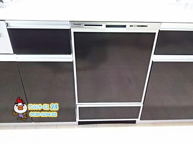 パナソニックNP-45MD7S HT-30BY(HSD) PPHSD