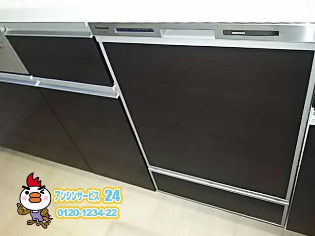パナソニックNP-45MD8S