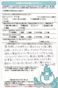 名古屋市名東区 パナソニックNP-45MS7S食洗器交換工事のお客様の声