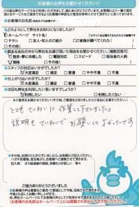 名古屋市 食洗機交換工事K様邸のお客様の声