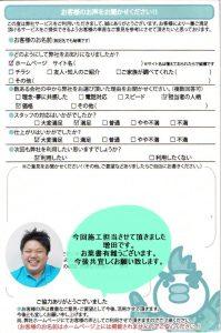 名古屋市緑区食器洗い乾燥機ご依頼のお客様より