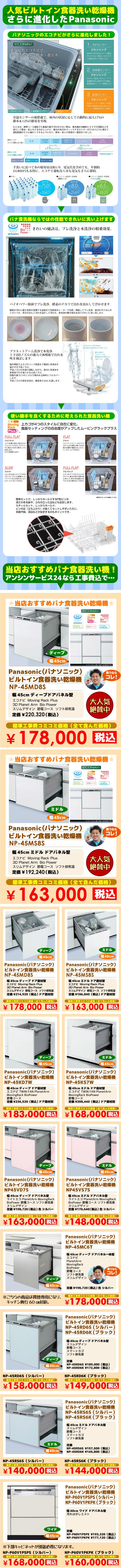 Panasonic(パナソニック)の食器洗い機