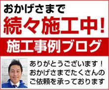 名古屋市 食器洗い機(食洗機)アンシンサービス24|愛知県名古屋市 施工事例集