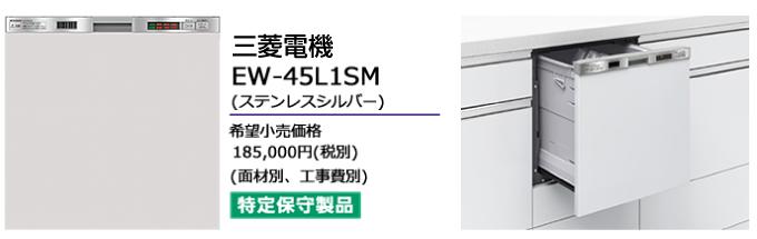 MITSUBISHI 三菱電機の食器洗い機 EW-45L1SM