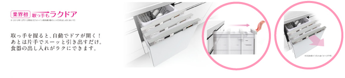 MITSUBISHI 三菱電機 食器洗い機 業界初 取っ手もラクドア