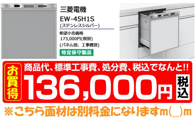 価格 MITSUBISHI 三菱電機の食器洗い機EW-45H1S(ステンレスシルバー)