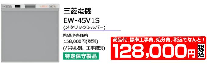 MITSUBISHI 三菱電機の食器洗い機 EW-45V1S 価格