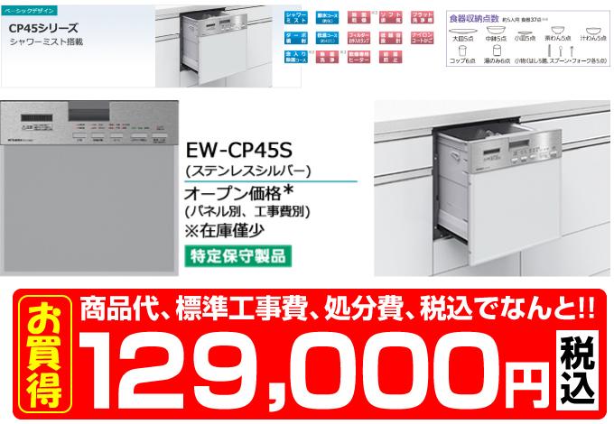 MITSUBISHI 三菱電機の食器洗い機 EW-CP45S 価格