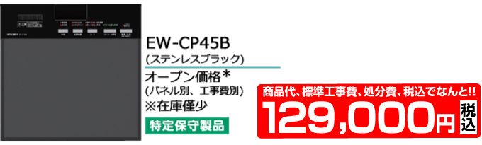 MITSUBISHI 三菱電機の食器洗い機 EW-CP45B 価格