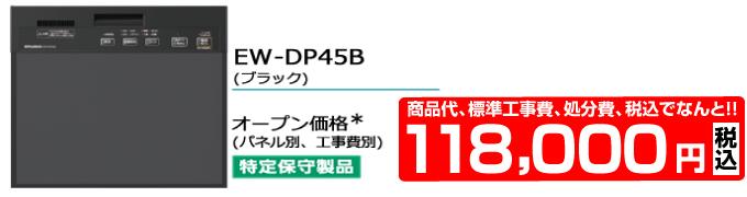 MITSUBISHI 三菱電機の食器洗い機 EW-DP45B 価格