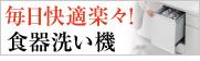 名古屋市 食器洗い機(食洗機)アンシンサービス24|愛知県名古屋市 食器洗い乾燥機セール一覧