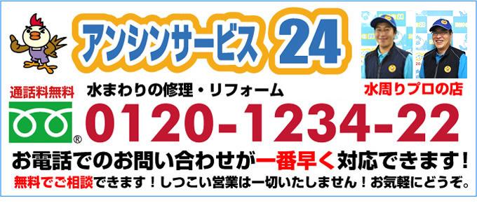電話0120-1234-22 食器洗い機お問合わせ