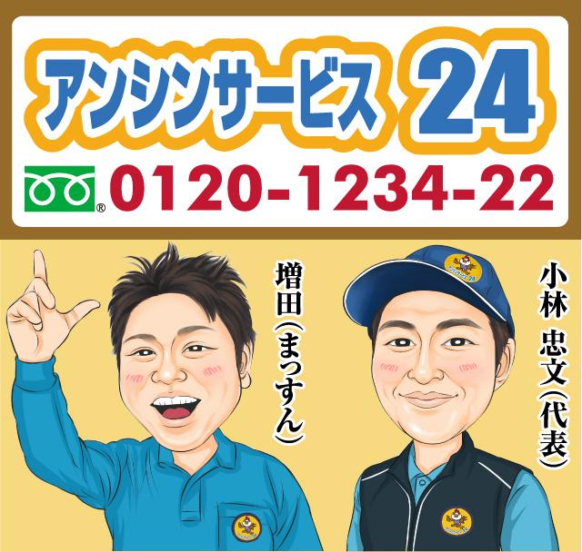 名古屋市 食器洗い機(食洗機)アンシンサービス24|愛知県名古屋市